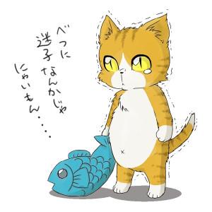 Maigoneko